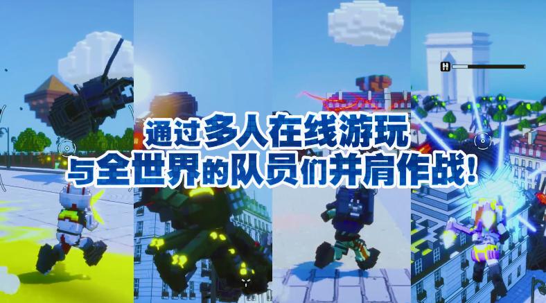 《方块地球防卫军》5月推出亚洲语言版 中文宣传片公布