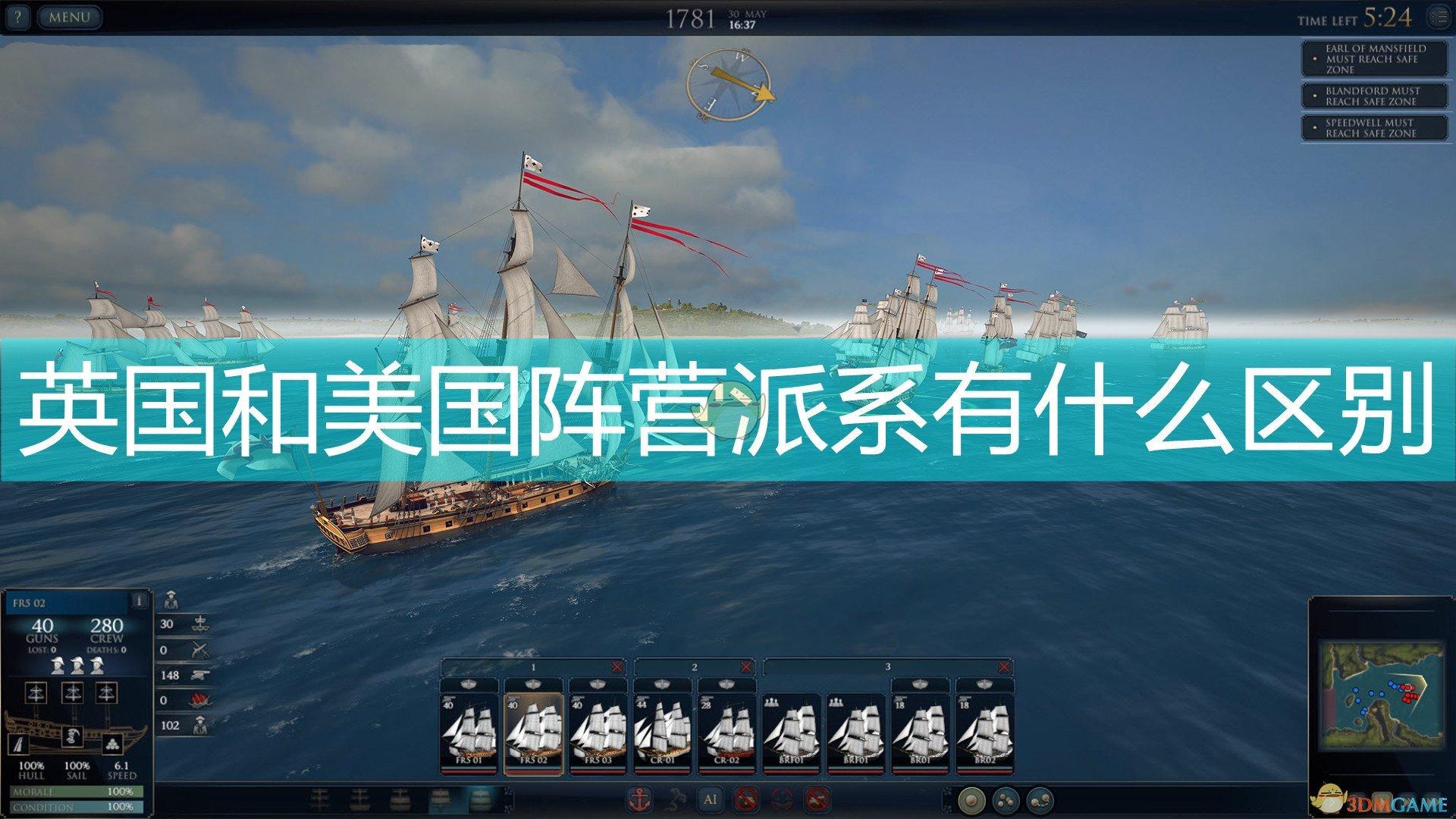《终极提督:航海时代》英国美国阵营派系区别介绍