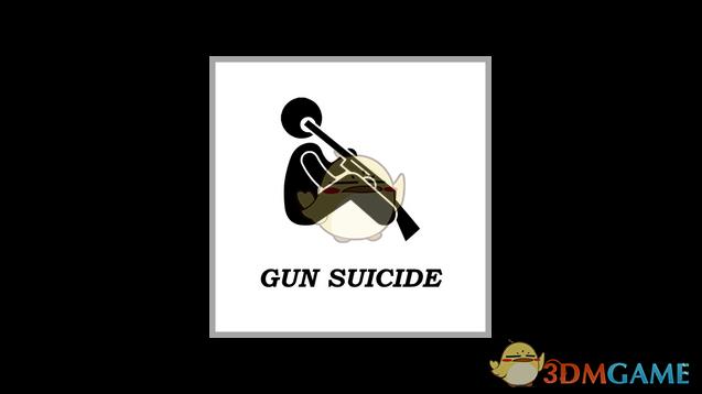 《僵尸毁灭工程》用枪自杀MOD