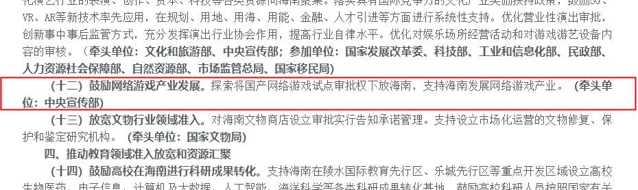 3DM速报:国产网络游戏审批权下放海南,半瓶神仙醋金庸精神续作立项