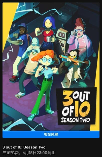 Epic喜加一更新 免费领取《3 out of 10: 第二季》