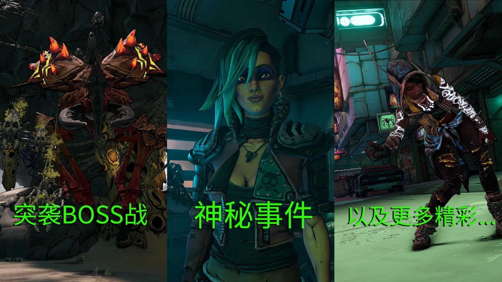 《无主之地3:导演剪辑版》DLC已推出 新外观新内容