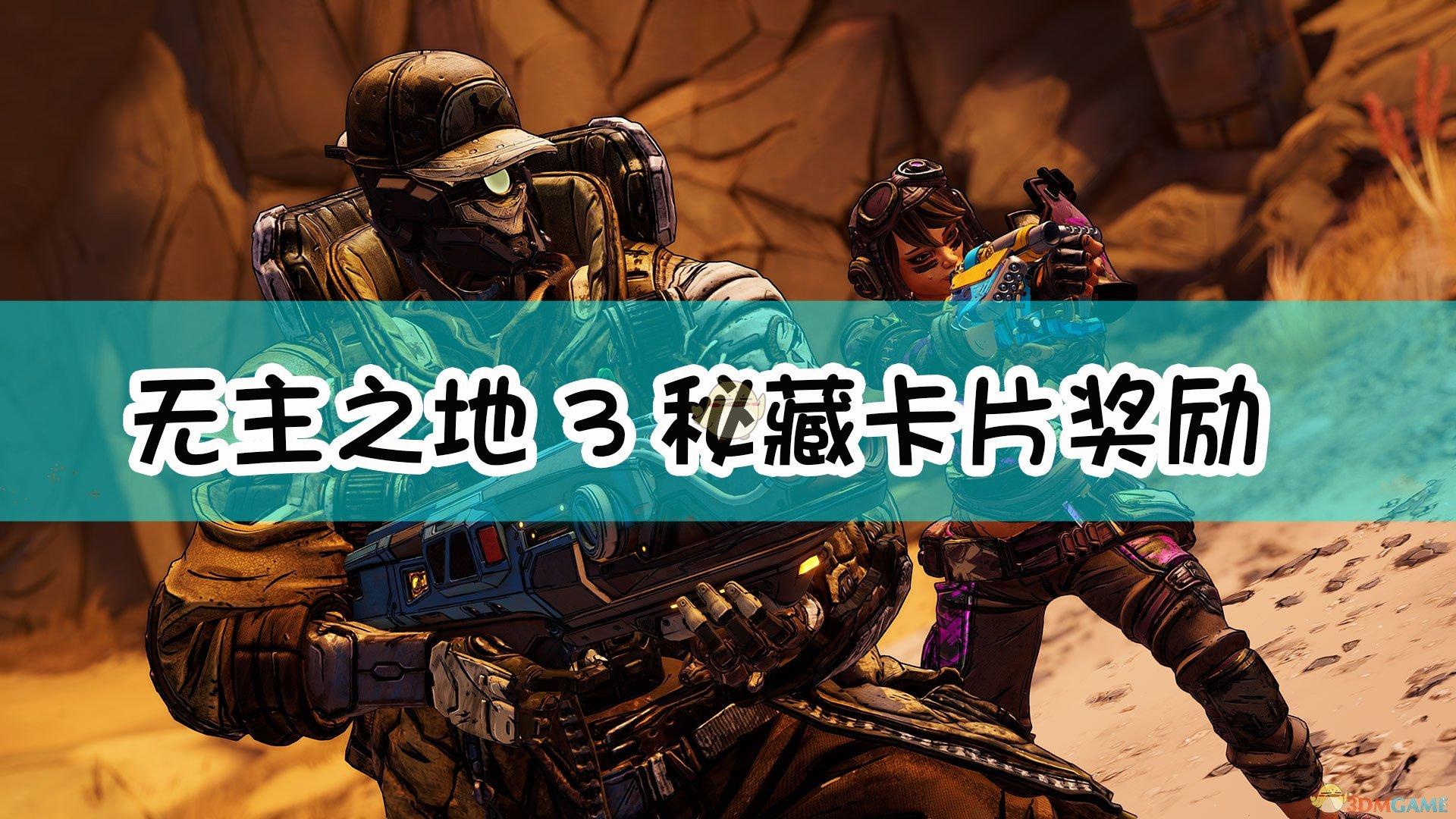 《无主之地3》赢取秘藏卡片奖励方法介绍