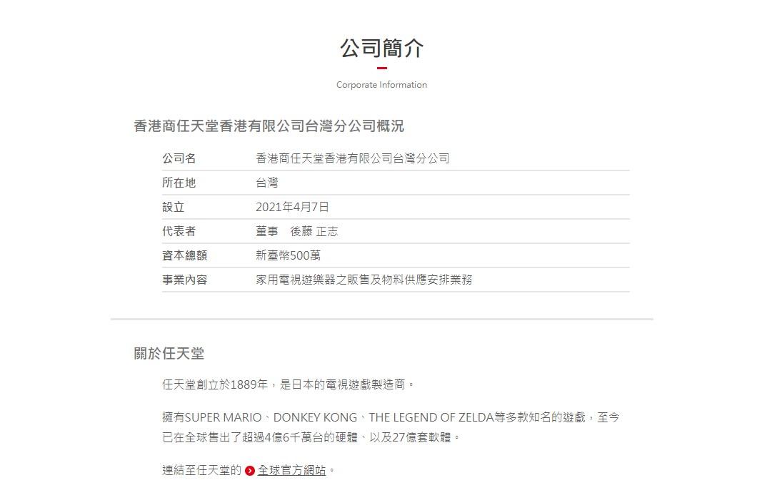 任天堂设立台湾分公司 4月7日成立