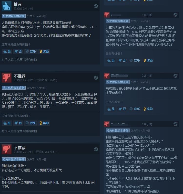 第一人称恋爱冒险新作《TOGETHER BnB》登陆Steam 多半差评