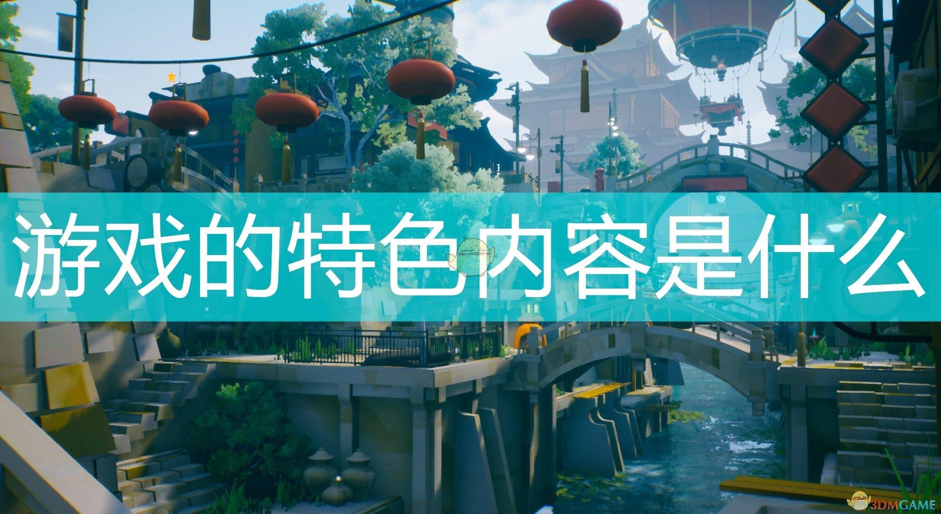 《黄昏沉眠街》游戏特色内容介绍