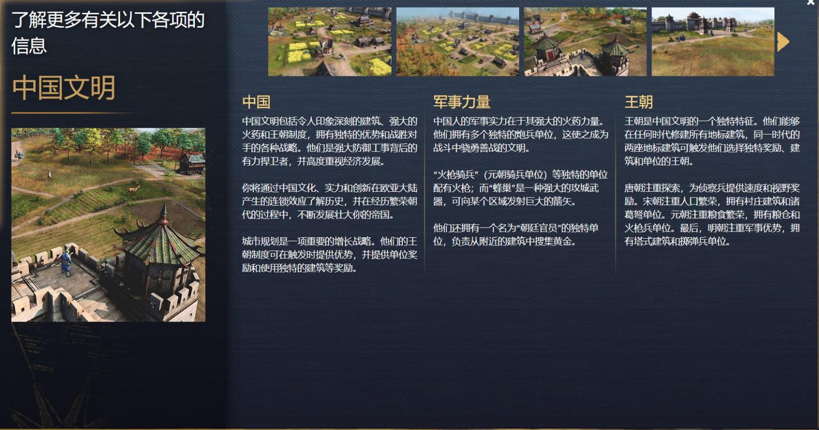 《帝国时代4》中国、英国、蒙古和德里苏丹国介绍