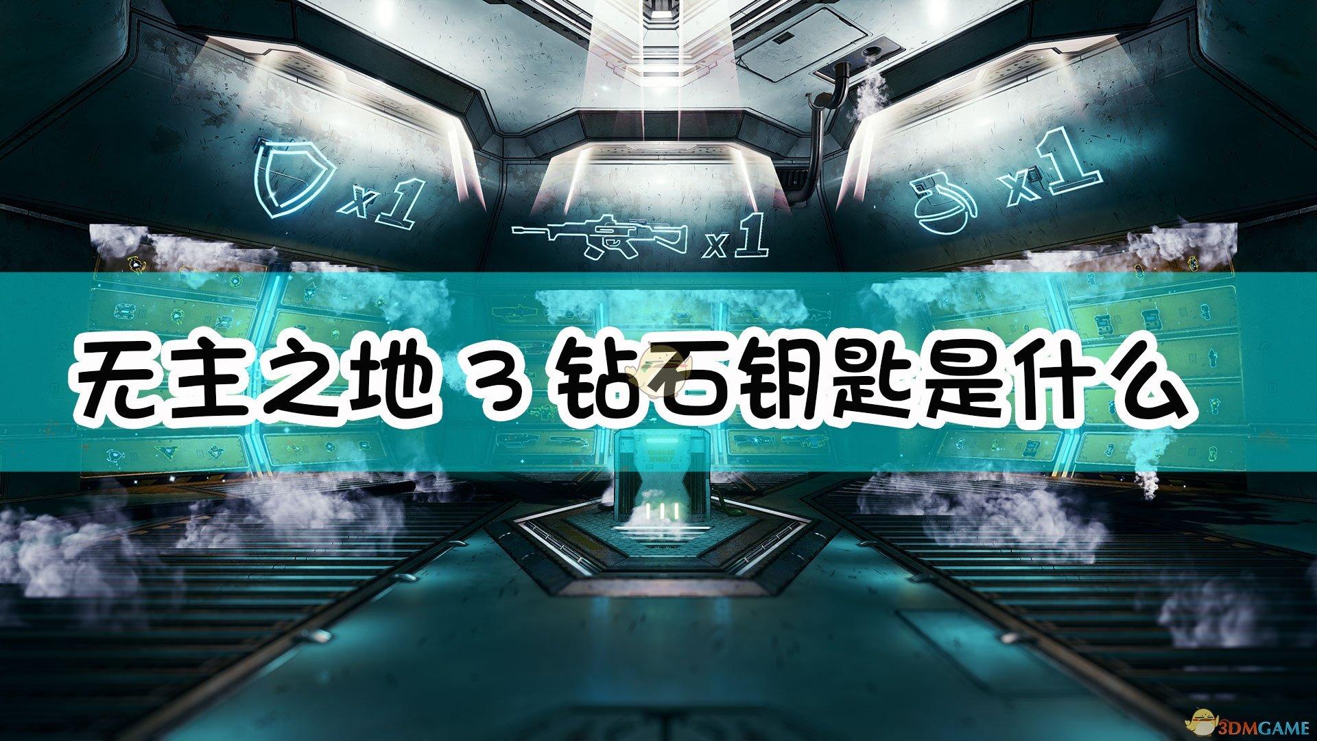《无主之地3》钻石钥匙介绍