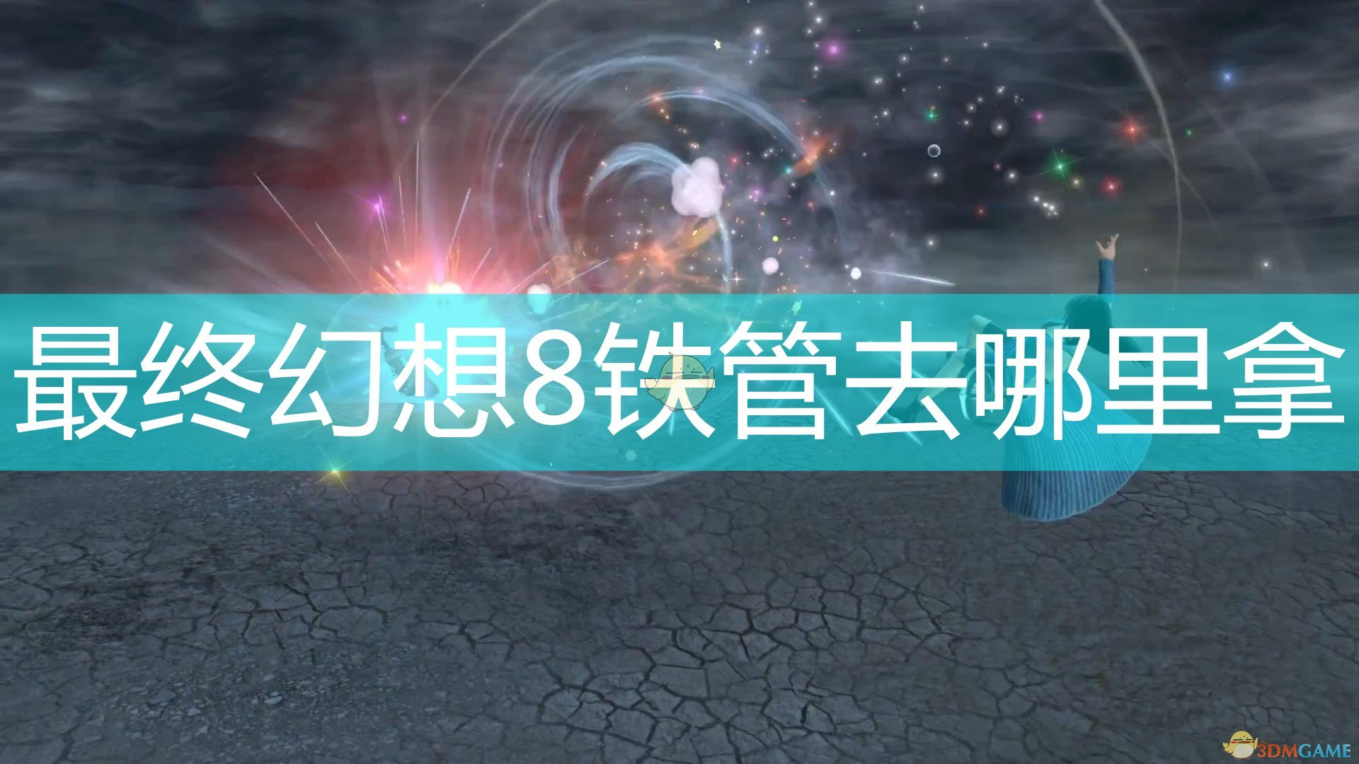 最终幻想8铁管去哪里拿