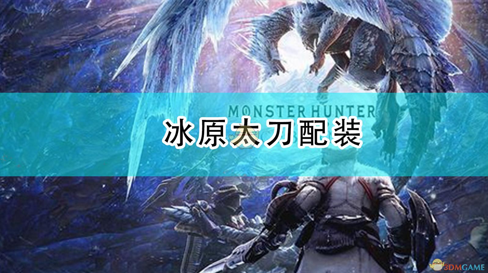 《怪物猎人:世界》冰原太刀配装