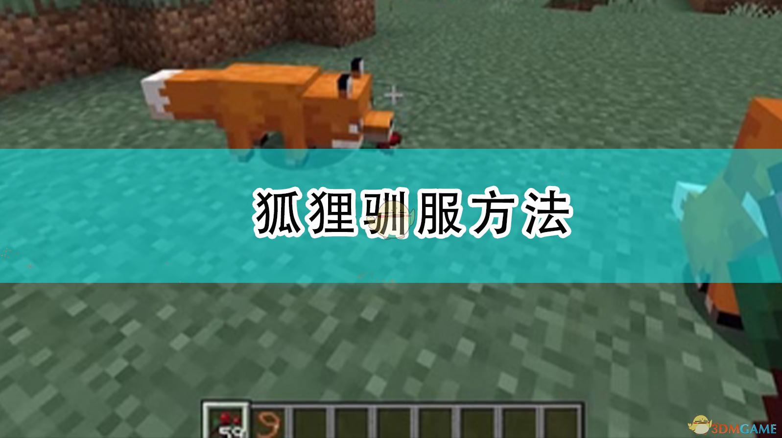 《我的世界》狐狸驯服方法