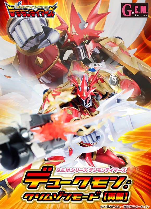 Megahouse《数码宝贝》深红形态公爵兽再版 售价15180日元