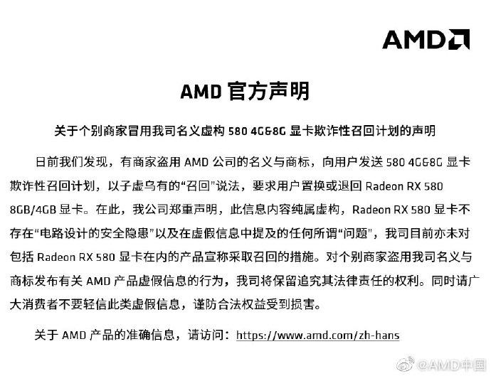 AMD中国发布官方声明 辟谣召回显卡计划