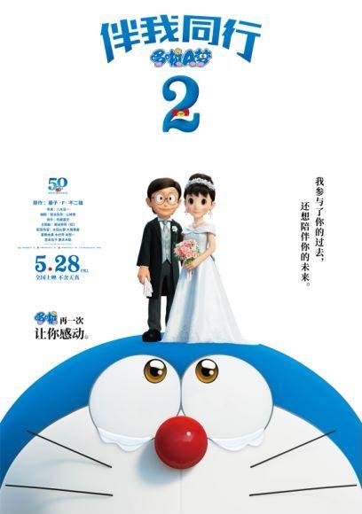 《哆啦A梦:伴我同行2》国内定档5月28日上映 大雄静香结婚了