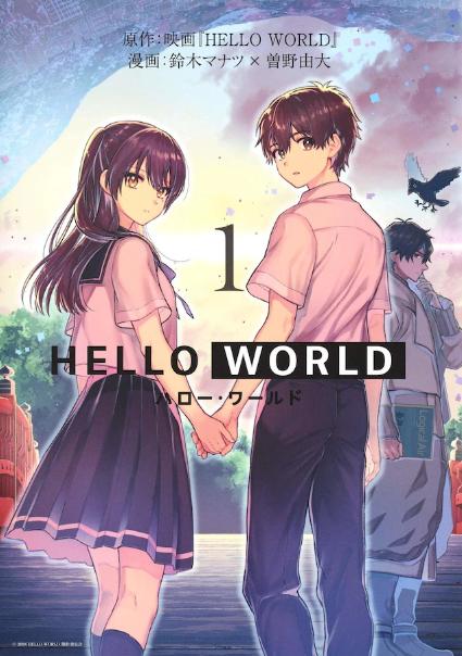 动画电影《你好世界》确定登陆内地院线 中文预告公布