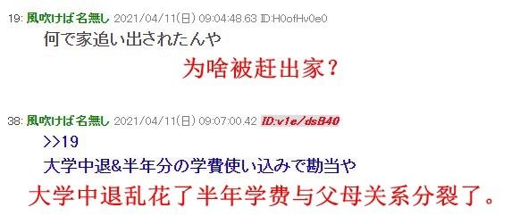 日本网友蜗居网吧169天 月工作10天左右现在很想死
