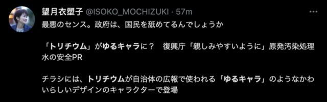 日本政府推出放射性氚吉祥物 副首相称核废水喝了没事