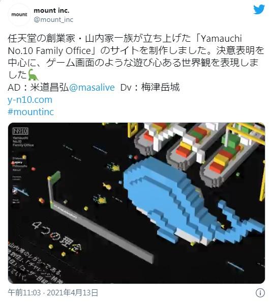 任天堂创始人山内家族特别动画网页设立 展示不变游戏心