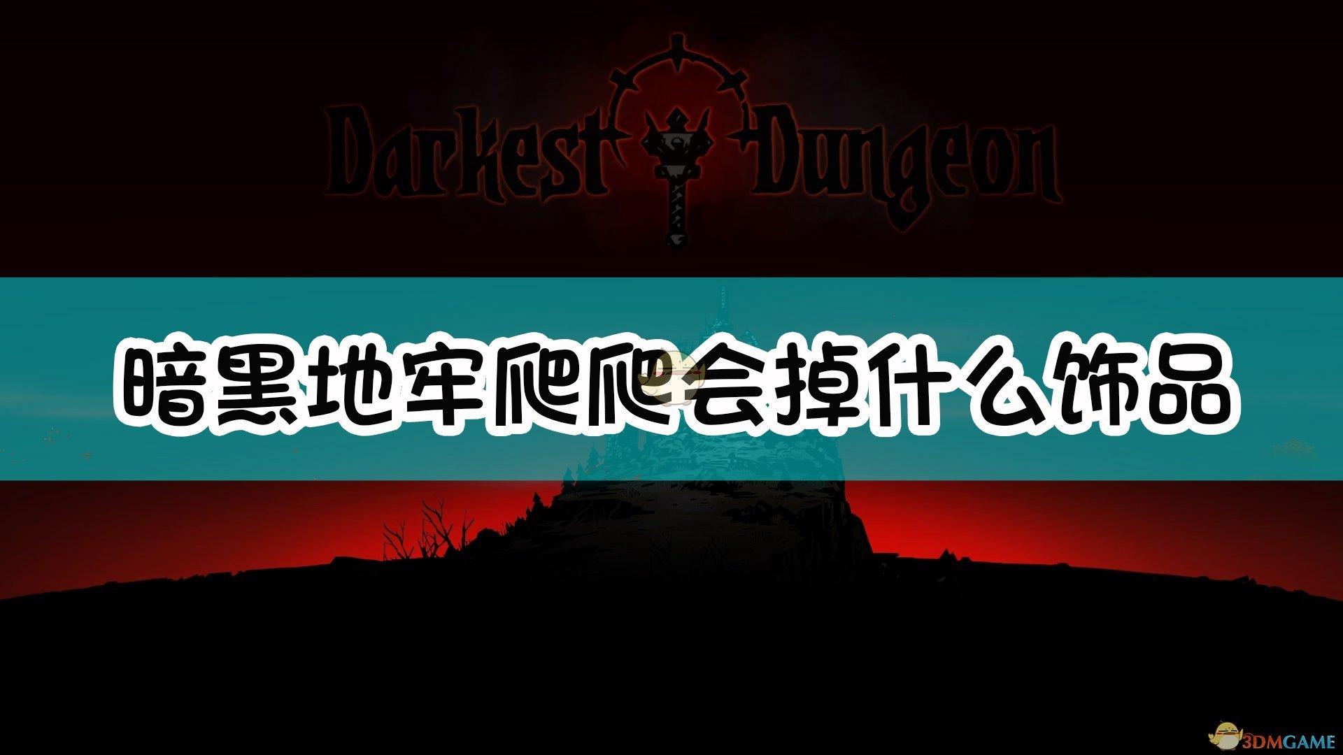 《暗黑地牢》爬爬掉落的饰品介绍