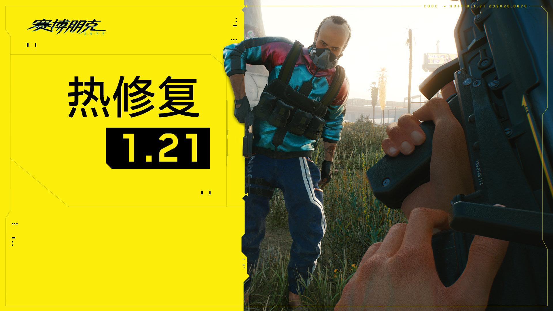 《赛博朋克2077》热修复补丁1.21上线 修复卡关等常见问题