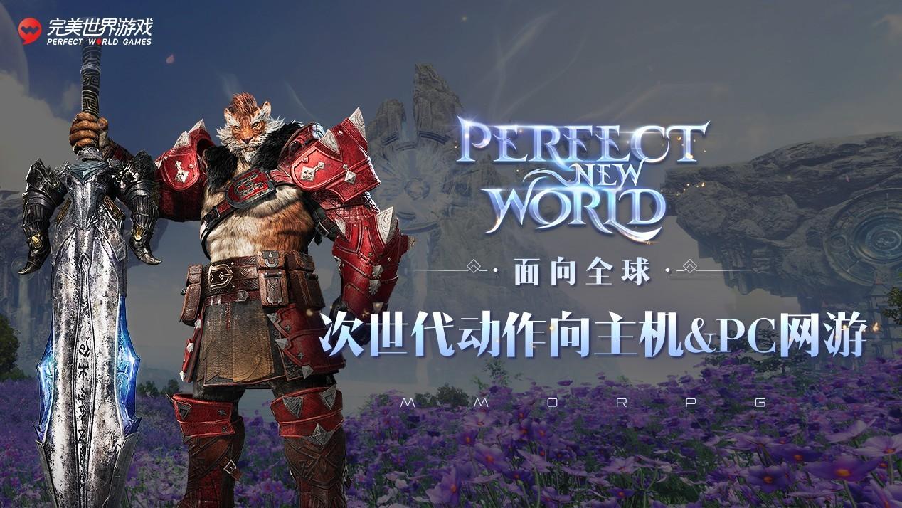 完美世界游戏与一颗永不止步的逗号