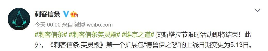 """《刺客信条:英灵殿》首个拓展包""""德鲁伊之怒""""跳票至5月13日发售"""