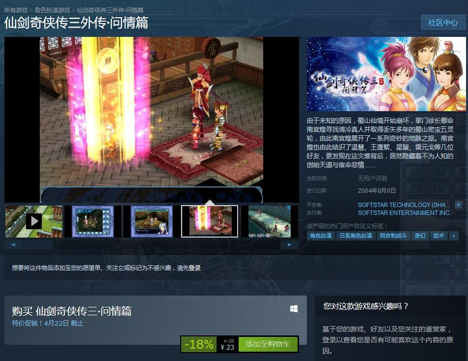《仙剑1-3》系列作品正式上线Steam 开启首周优惠