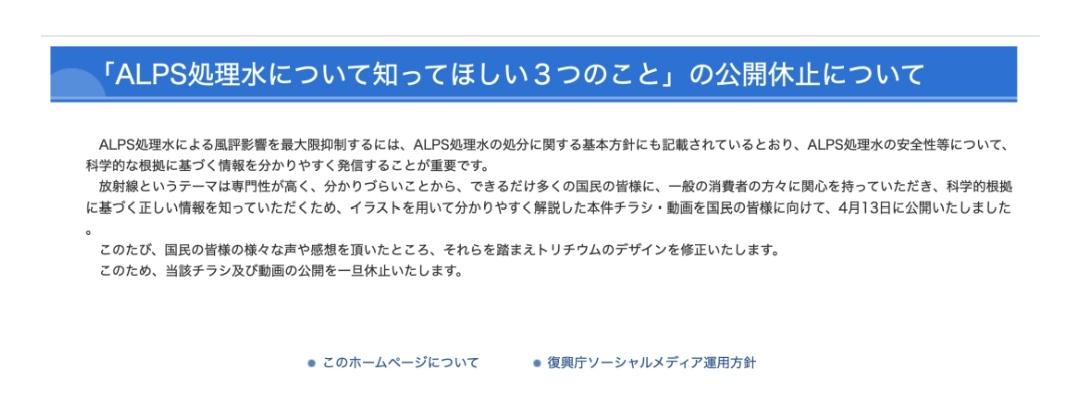 日本宣布暂时下架放射性氚吉祥物 要设计新版本?