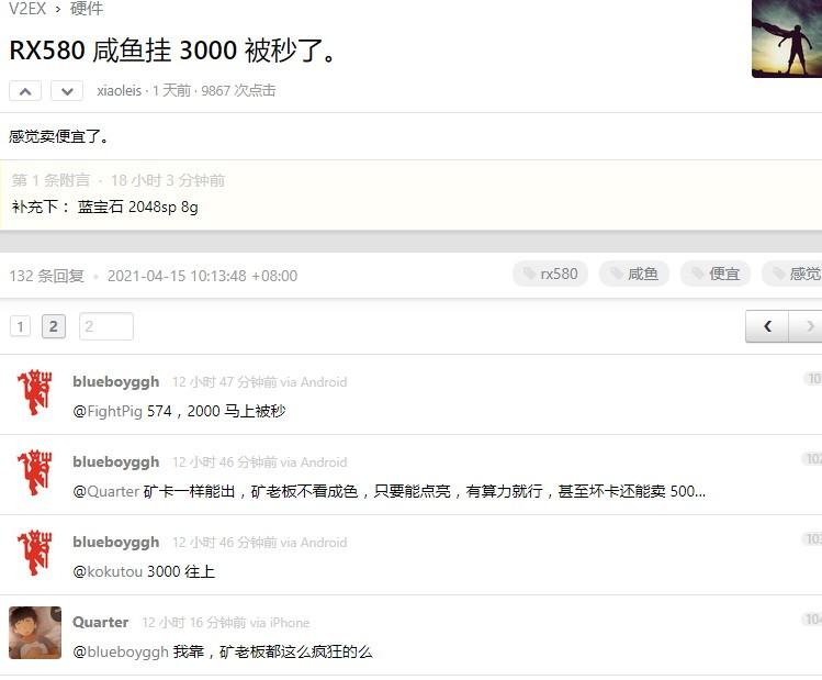 RX580显卡3千元挂闲鱼被秒 网友:感觉卖便宜了