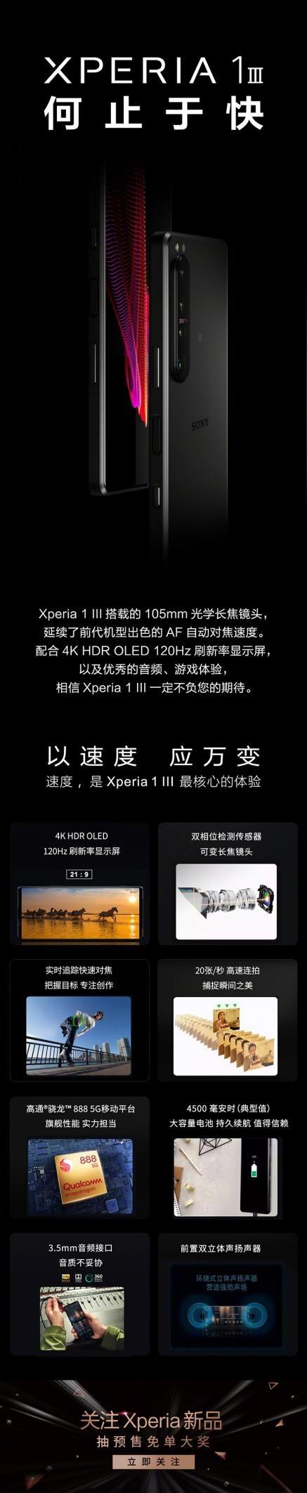 索尼新旗舰手机Xperia 1 III京东开启预约 5月20日国内发布