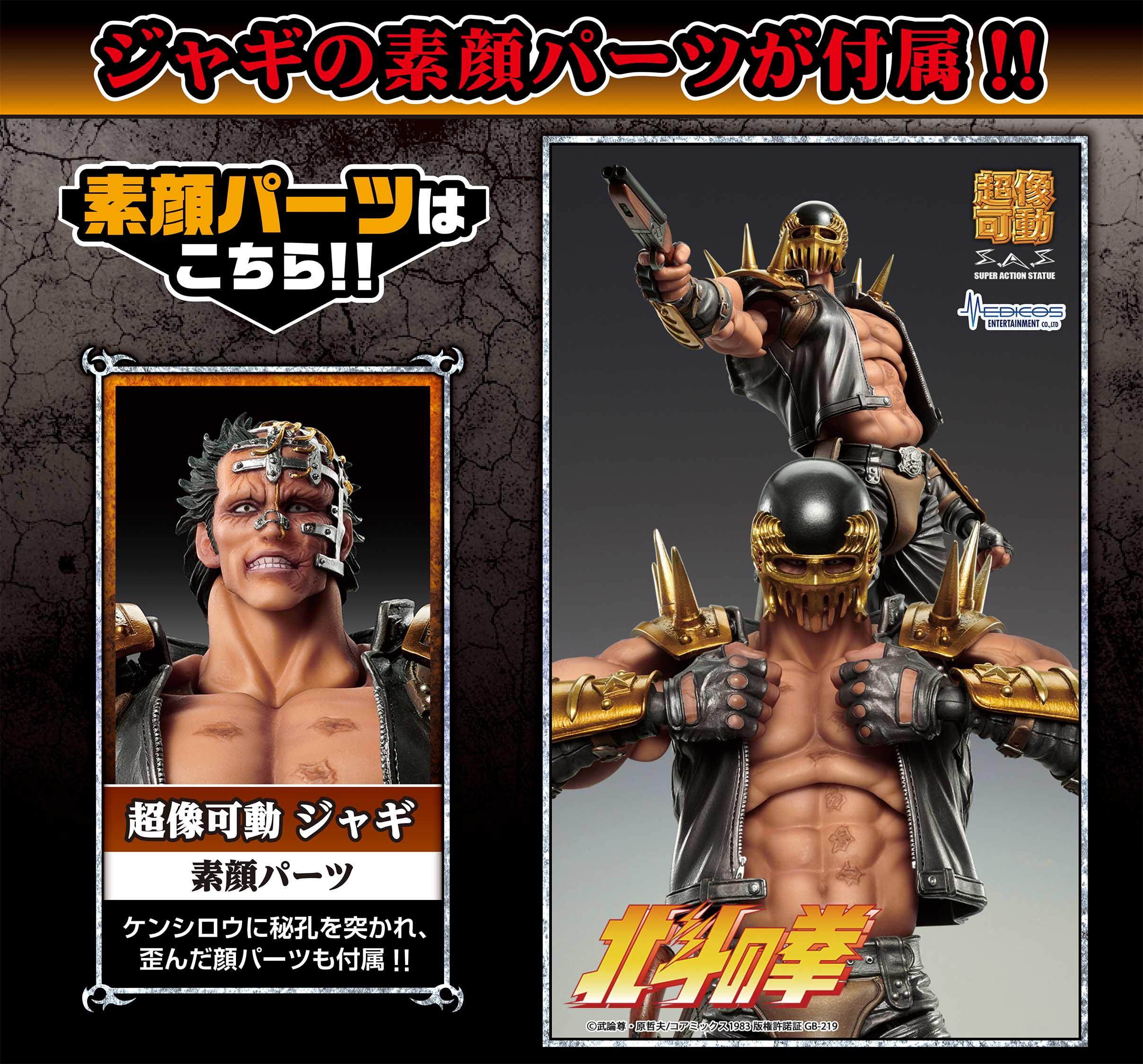 Medios超像可动《北斗神拳》贾基 售价8600日元