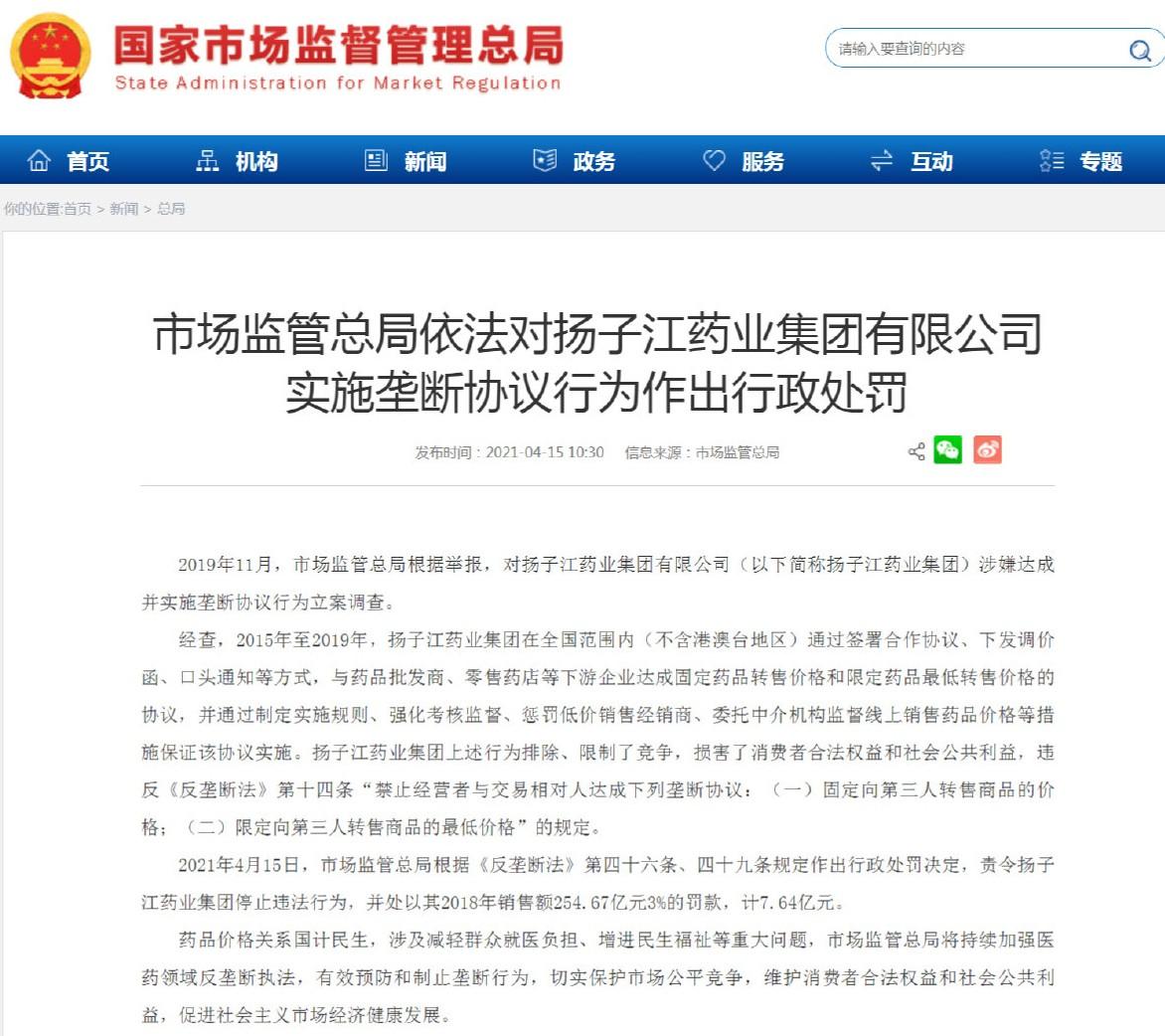 步阿里后尘!因实施垄断协议 扬子江药业被罚7.64亿元