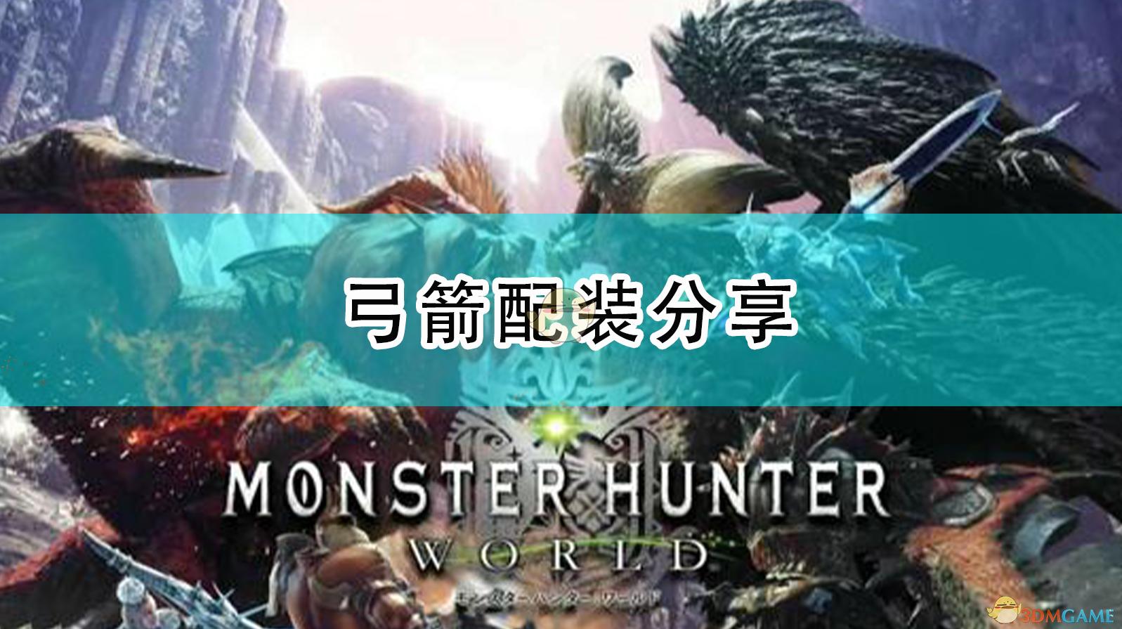 《怪物猎人:世界》弓箭配装分享