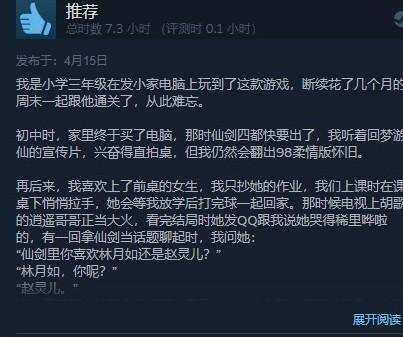 《仙剑1》Steam版今日发售 获98%特别好评