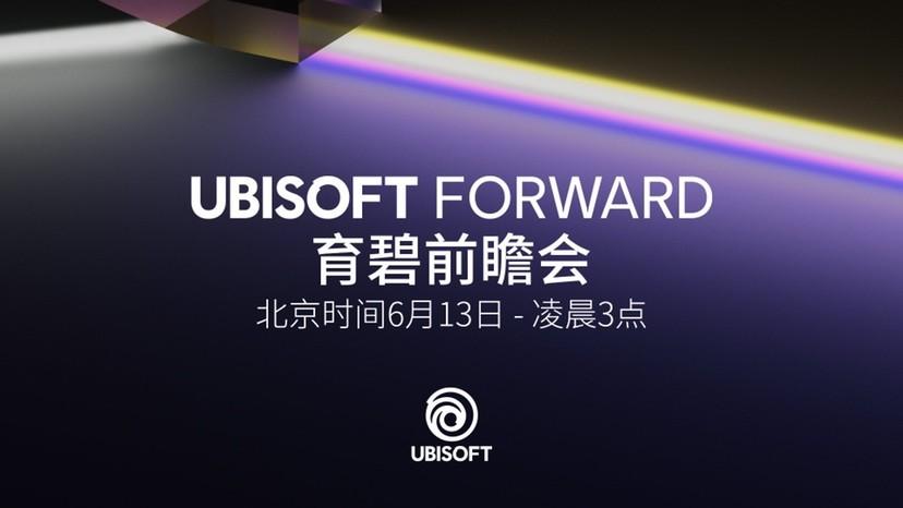 """育碧""""Forward""""E3 2021前瞻会将于6月13日举行"""