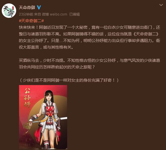 《天命奇御二》女主形象公布:白衣少女公孙妤亮相
