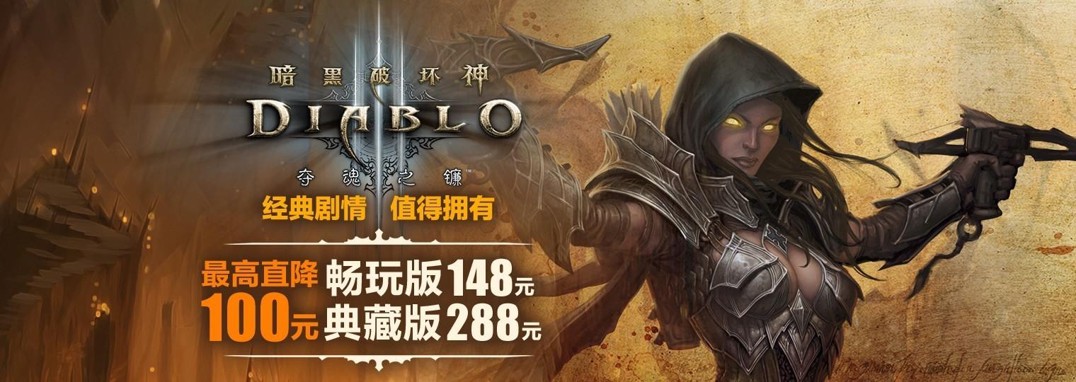 《暗黑破坏神3》全球限时特惠开启 最高直降100元