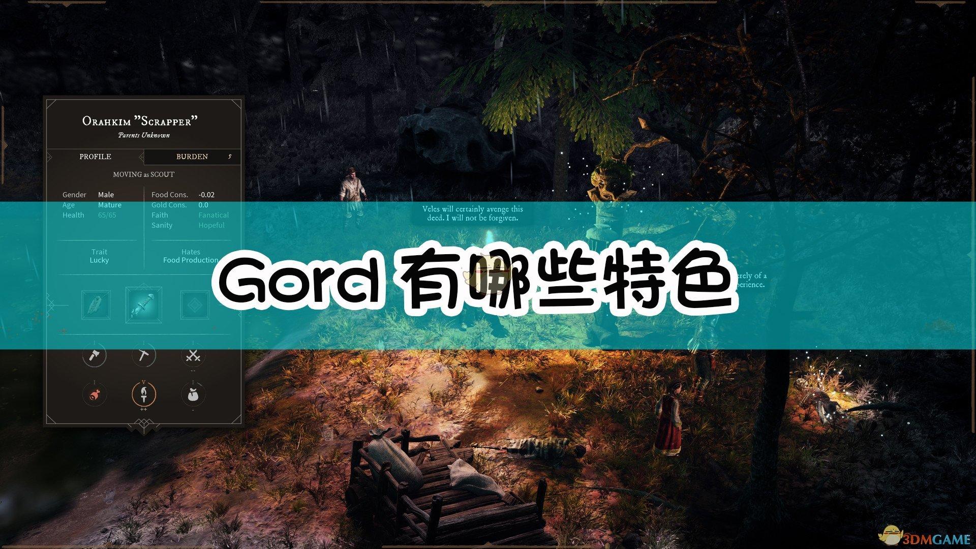 《Gord》游戏特色介绍