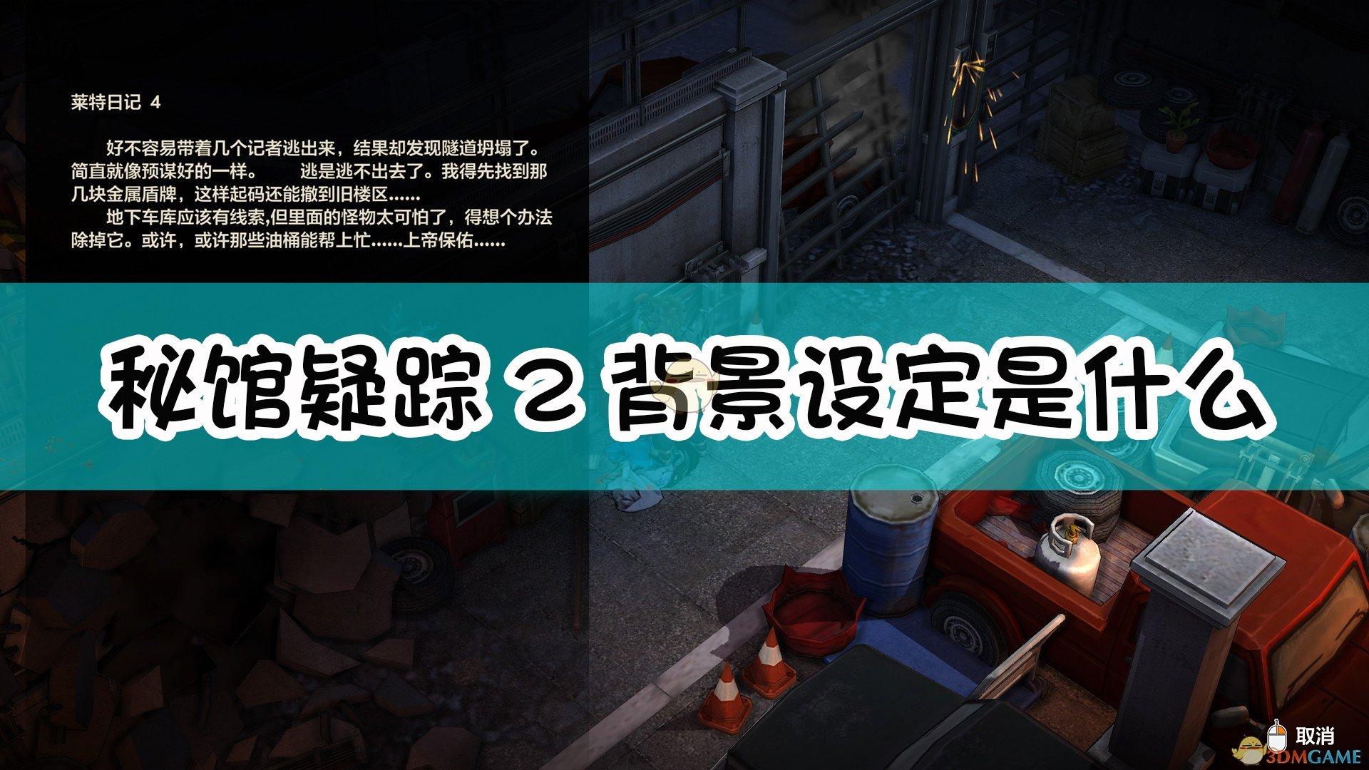 《秘馆疑踪2》背景故事介绍