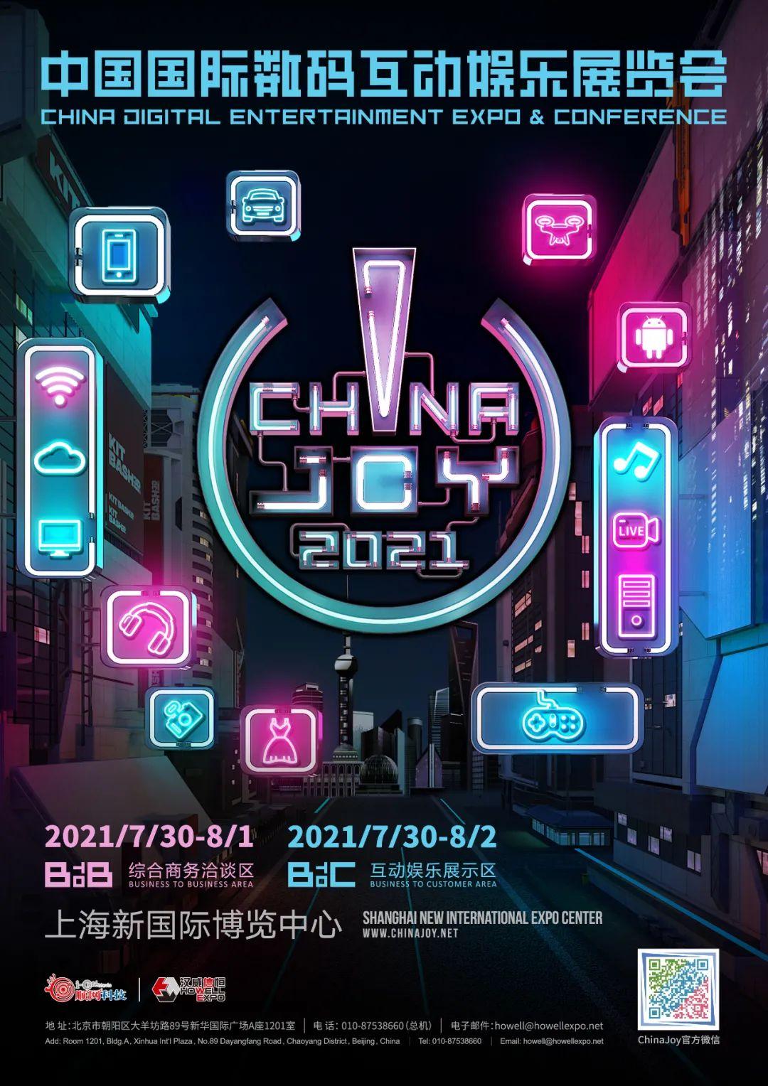 云舶科技将在2021ChinaJoyBTOB展区惊艳亮相
