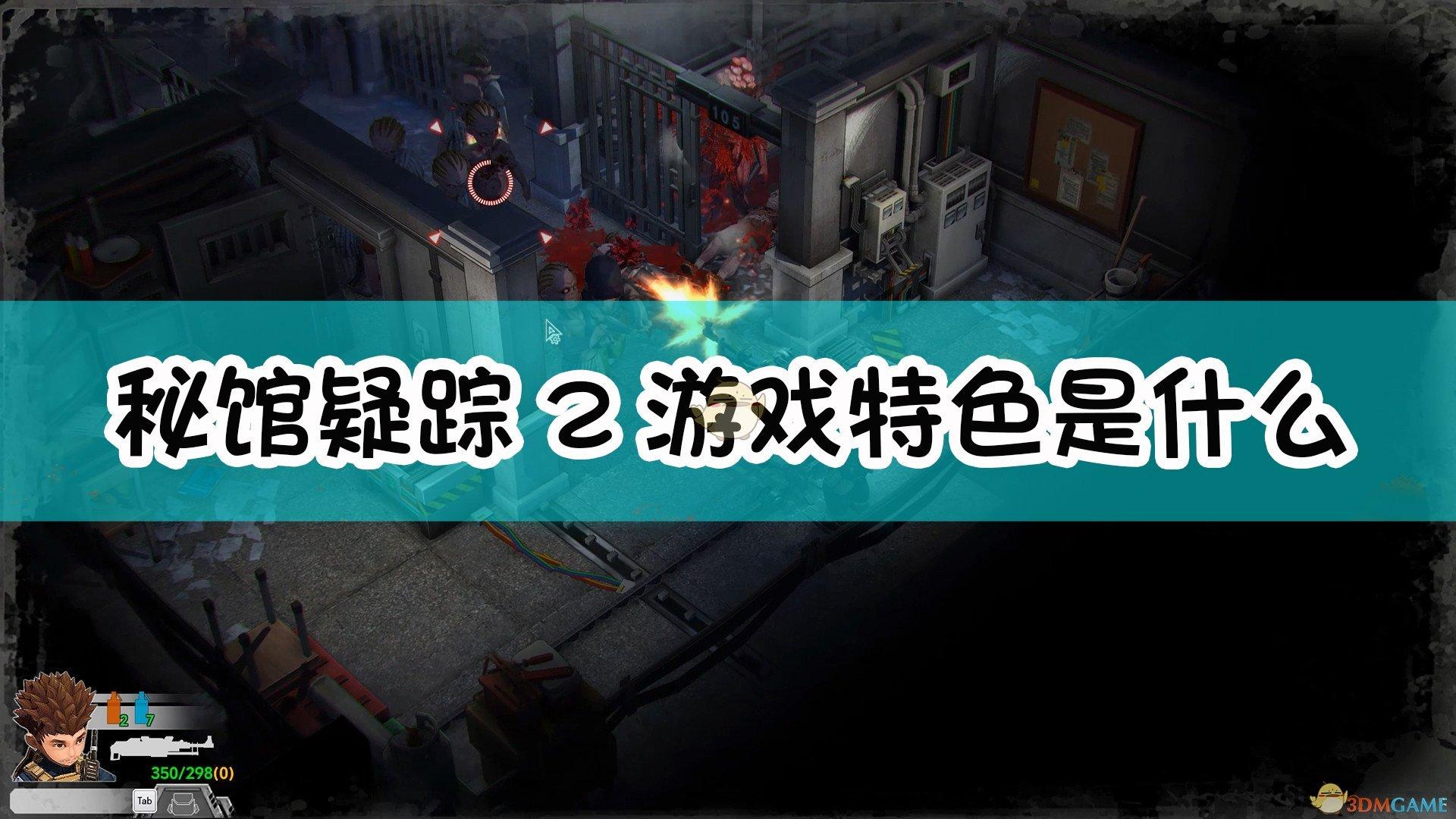 《秘馆疑踪2》游戏特色介绍