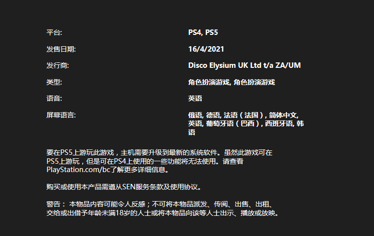 PSN港服商店上架PS4/PS5《极乐迪斯科最终剪辑版》 售价308港币