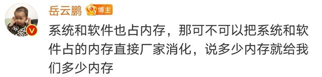岳云鹏吐槽买128GB手机仅112GB可用 消保委回应