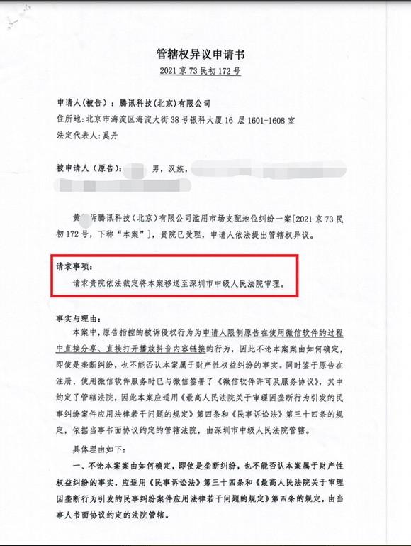 又有人因微信封禁抖音诉腾讯 腾讯申请移送深圳审理