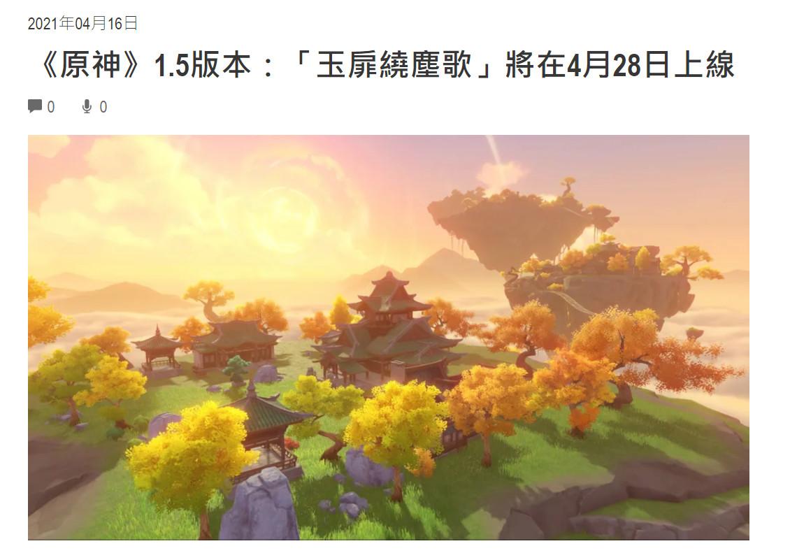 《原神》PS5版将于4月28日发售 支持4K分辨率