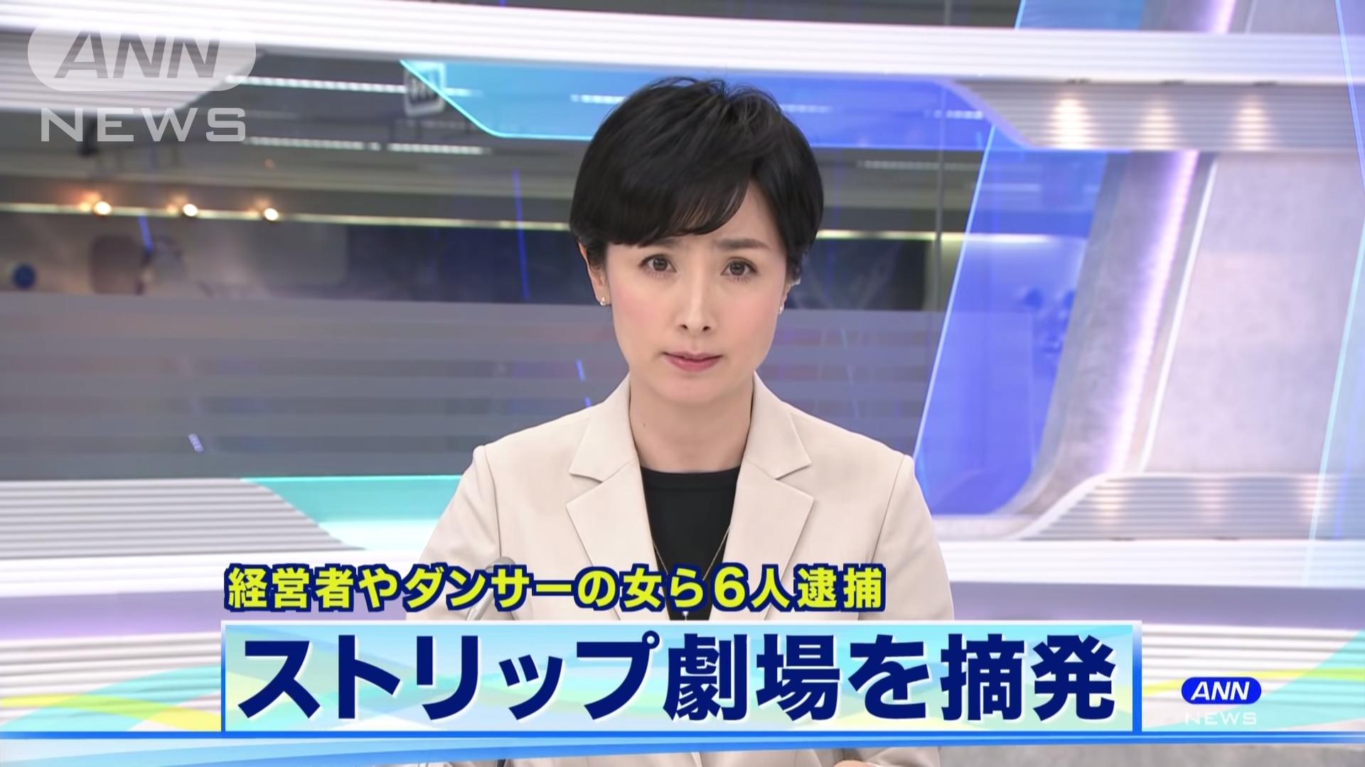 日本警方抓捕脱衣舞娘引网友困惑:为何不管风俗店