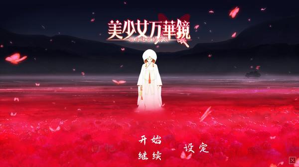 《美少女万华镜 -理与迷宫的少女-》2021年5月登陆Steam