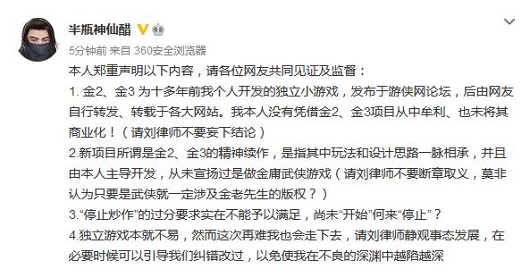 半瓶神仙醋新作被指控侵权 已郑重声明:从未宣扬是做金庸武侠游戏