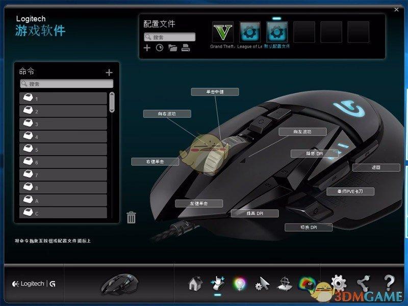 罗技g502驱动软件