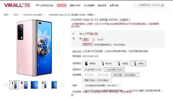 Mate40 Pro便宜200 不送充电器 华为:为满足不同消费者